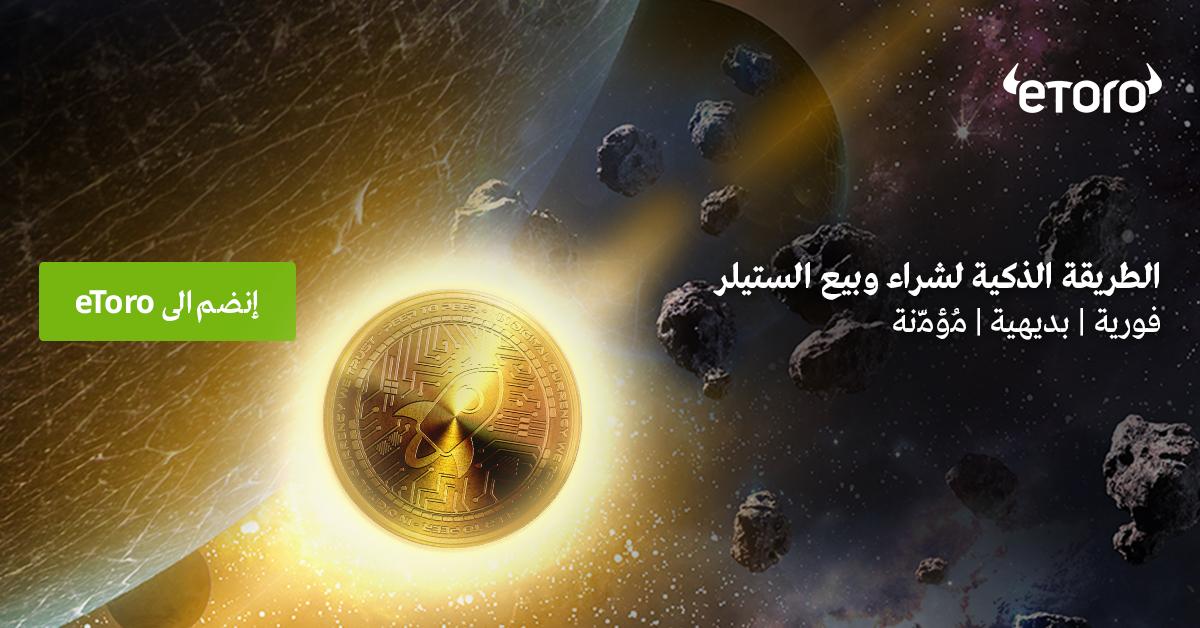New_Stellar_Banner_AR-2039