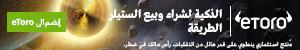 New_Stellar_Banner_AR-ESMA