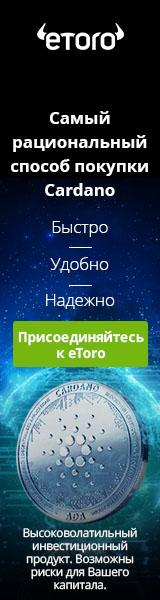 https://content.etoro.com/lp/cardano/?culture=ru-ru&dl=30002105
