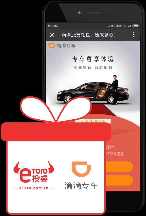 didi app image
